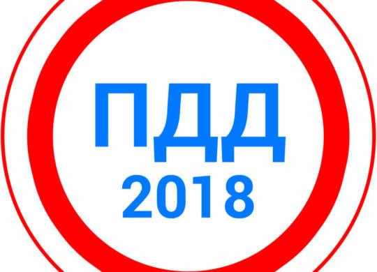 пдд 2018