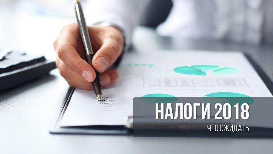изменения в налоговом законодательстве с 2018 года частных лиц: автокредит