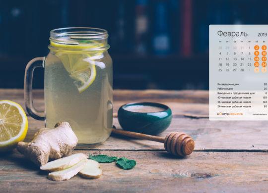 normativ_calendar_2019_2_3