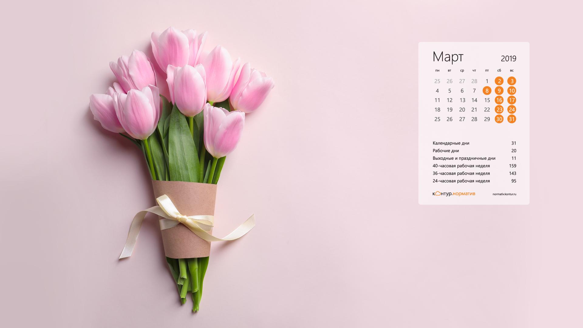 обои на рабочий стол осень календарь 2019 15451