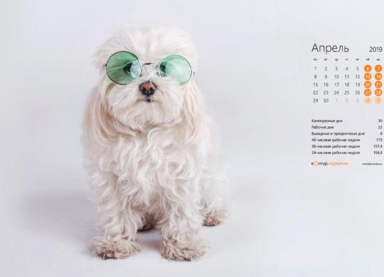 normativ_calendar_2019_4_3
