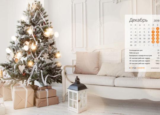 normativ_calendar_2019_12_2
