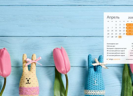 normativ_calendar_2020_4_3