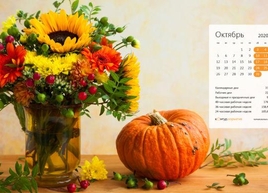 normativ_calendar_2020_10_1